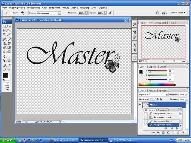 Фотошоп как сделать свою подпись на фото
