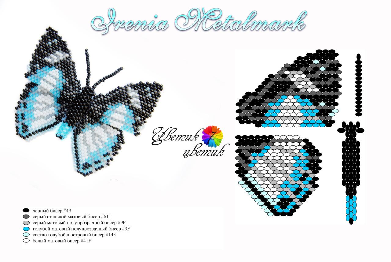 Схема фенечки с бабочкой