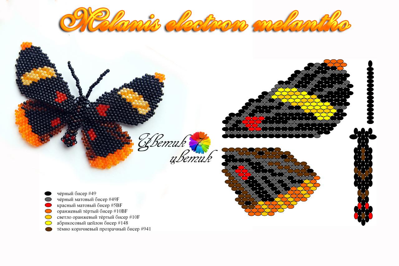 Плетение бисером с схемами бабочек