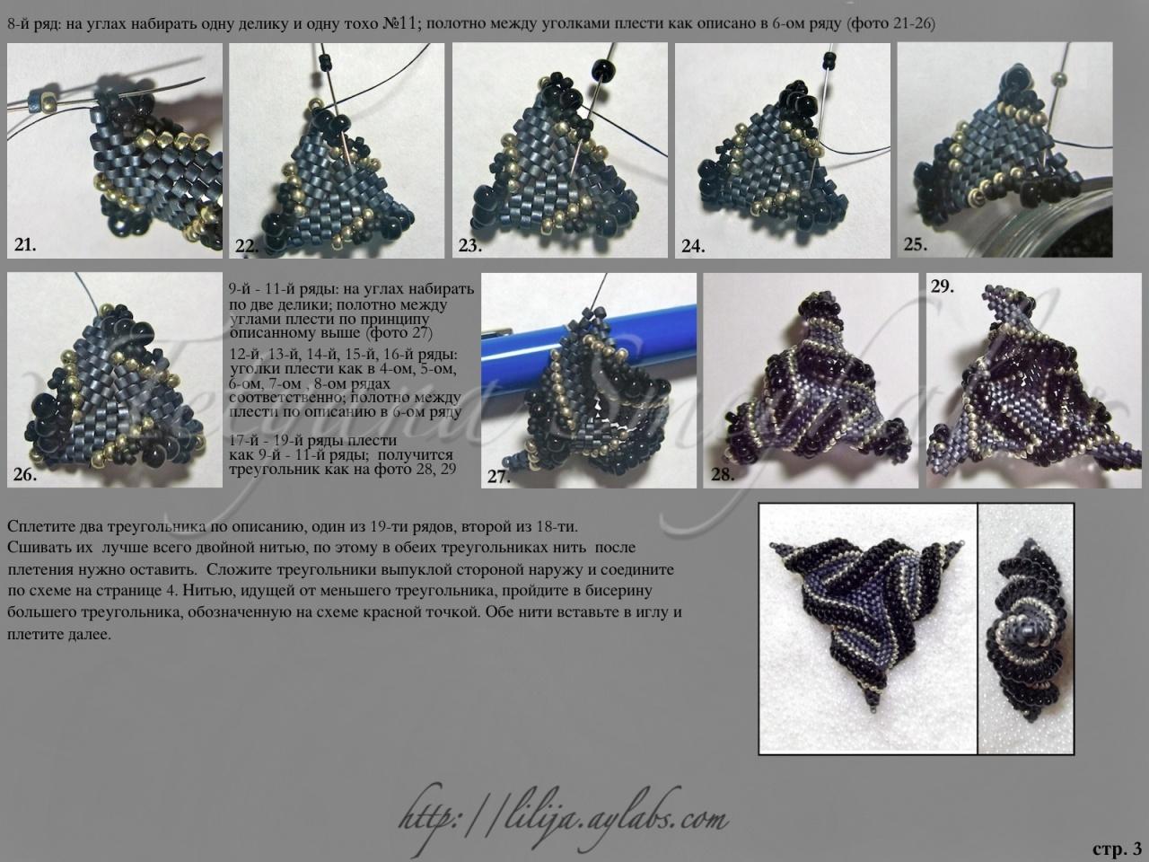 Бисер схемы объемные браслеты из