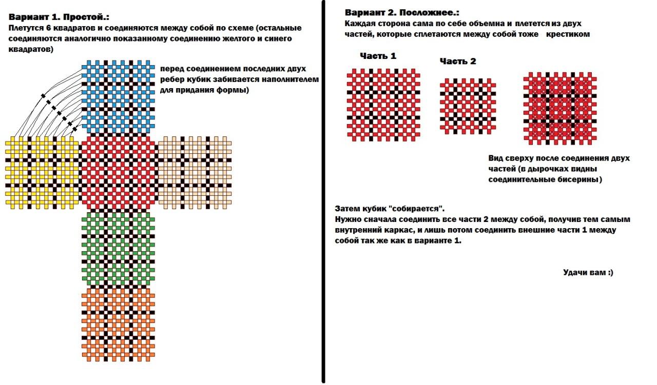 Брелок кубик из бисера (схема)
