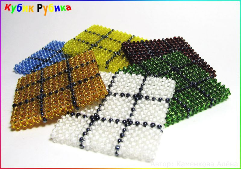 Кубик из бисера своими руками мастер класс
