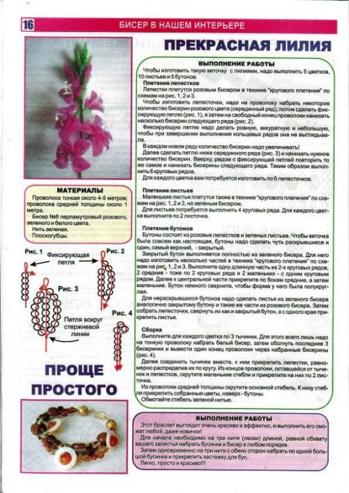 Гладиолус из бисера схема плетения с пошаговым