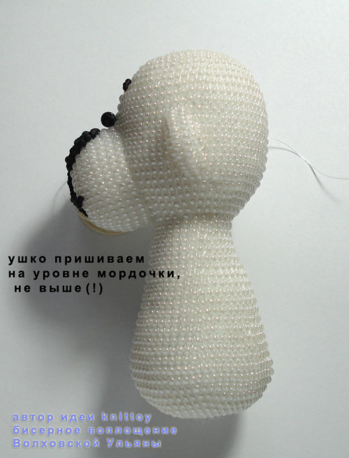 "Шаг 18 - Мастер-класс ""Мишка Снежок, или амигуруми без крючка и пряжи -)"""